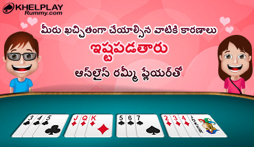 fall in love with online rummy player telugu featured